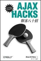 Ajax Hacks 駭客八十招-cover
