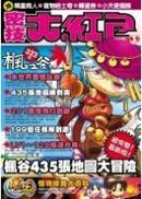 密技大紅包 NO.3-cover