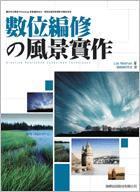 數位編修的風景實作-cover
