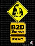 臥龍小三的 B2D Server 快速入門-cover