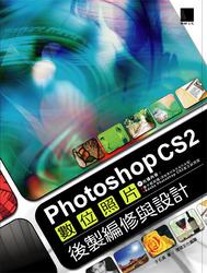 Photoshop CS2 數位照片後製編修與設計-cover