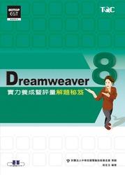 Dreamweaver 8 實力養成暨評量解題秘笈-cover