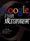 Google 持續成長的秘密-cover