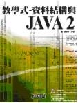 教學式-資料結構與 Java 2-cover