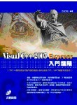 Visual C++ 2005 Express 入門進階-cover
