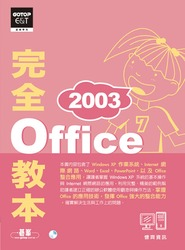 Office 2003 完全教本-cover
