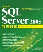 Microsoft SQL Server 2005 管理實務-cover