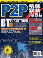 P2P 精選暴載高手制霸技-cover