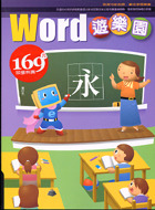 Word 遊樂園-cover