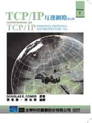 TCP/IP 互連網路 (Internetworking with TCP/IP: Principles, Protocols, and Architecture, 5/e)-cover