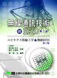 無線通訊技術與 RFID, 2/e-cover