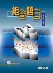 組合語言(修訂版)-cover