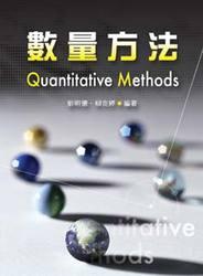 數量方法-cover
