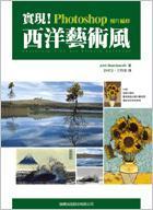 實現!西洋藝術風:Photoshop 相片編修 (Photoshop Fine Art Cookbook for Digital Photographers)-cover