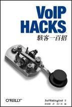 VoIP Hacks 駭客一百招 (VoIP Hacks: Tips & Tools for Internet Telephony)-cover