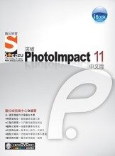 ibook 突破 PhotoImpact 11 中文版-cover