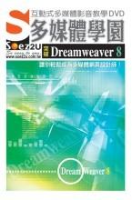 互動式多媒體影音教學 DVD 多媒體學園:突破 Dreamweaver 8-cover