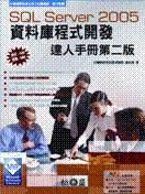 SQL Server 2005 資料庫程式開發達人手冊, 2/e-cover