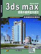 3ds mas 建築外觀與室內設計(Max R6 以上版本適用)-cover