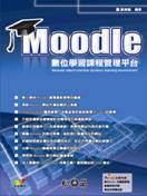 Moodle 數位學習課程管理平台-cover
