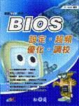 電腦 DIY 系列:BIOS 2006 設定.超頻.優化.調校-cover