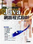 Java 網路程式設計-cover
