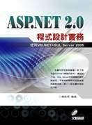 ASP.NET 2.0 程式設計實務-使用 VB.NET + SQL Server 2005-cover