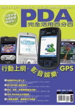 PDA 完全活用百分百 - 行動上網、影音娛樂、GPS