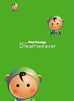 Dreamweaver 即現-cover