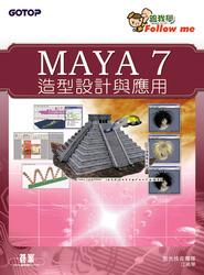 Maya 7 造型設計與應用-cover