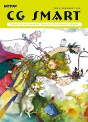 CG  Smart 2 電腦繪圖創作教學-cover