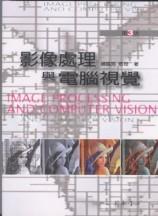 影像處理與電腦視覺, 3/e-cover