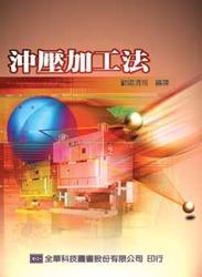 油壓加工法-cover