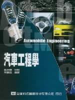 汽車工程學 (Automobile Engineering)-cover