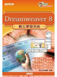 Dreamweaver 8 數位學習系統-cover