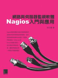 網路與伺服器監視軟體 Nagios 入門與應用-cover