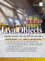 Java Objects 徹底研究 (Beginning Java Objects: From Concepts to Code, 2/e)-cover