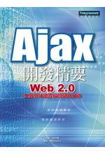 Ajax 開發精要-Web 2.0 互動網站建置最關鍵的技術-cover