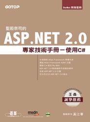 聖殿祭司的 ASP.NET 2.0 專家技術手冊─使用 C#-cover
