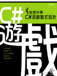 從做中學 C# 遊戲程式設計 (Beginning C# Game Programming)-cover