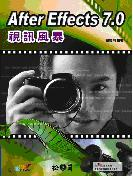 After Effects 7.0 視訊風暴-cover