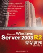 Microsoft Windows Server 2003 R2 架站實務-cover
