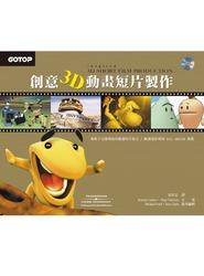 創意 3D 動畫短片製作 (Inspired 3D Short Film Production)-cover