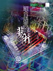 組合語言的藝術-cover