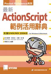 最新 ActionScript 範例活用辭典-cover