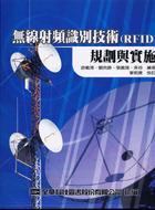 無線射頻識別技術 (RFID) 規劃與實施-cover