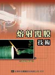 熔射覆膜技術-cover