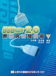 USB 2.0 原理與研發技術