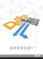 設計研究方法-cover