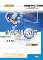 升科大四技─機件原理總複習(測驗卷), 2/e-cover